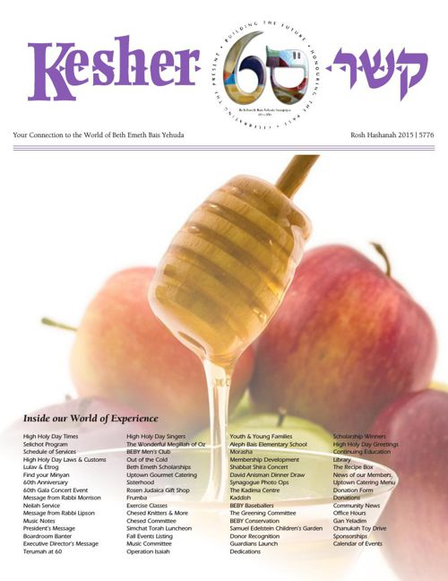 Beth Emeth Synagogue  Rosh Hashana Kesher