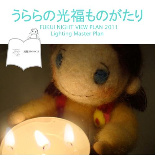 うららの光福ものがたり(Fukui Night View Plan 2011)