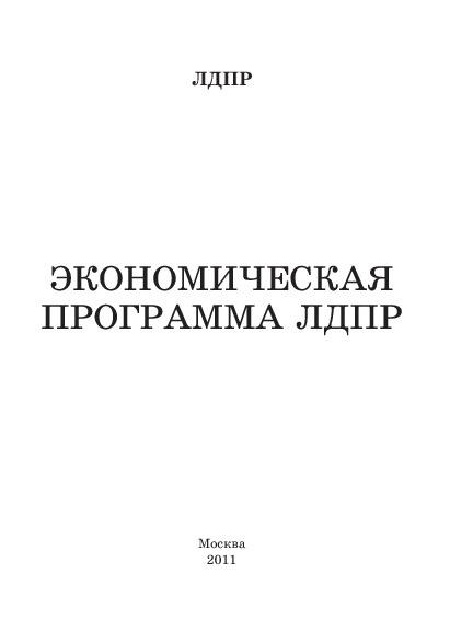 Экономическая платформа ЛДПР
