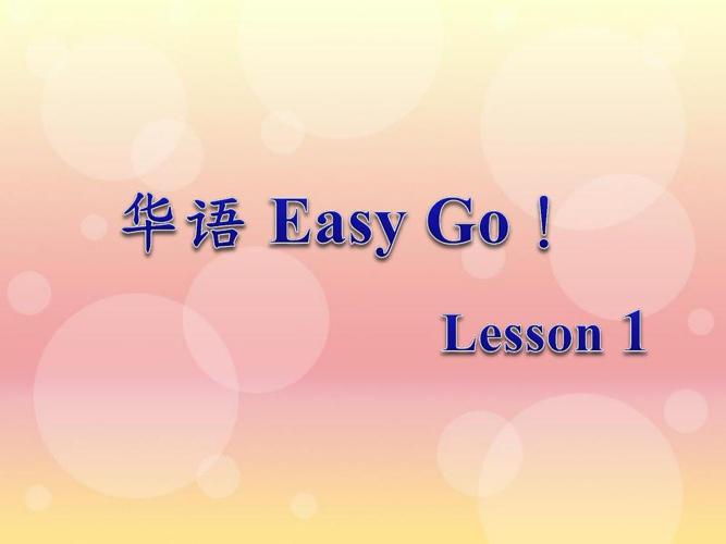 Lesson 1---我来介绍一下