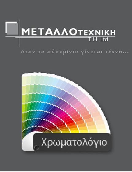 ΜΕΤΑΛΛΟΤΕΧΝΙΚΙ Χρωματολογιο