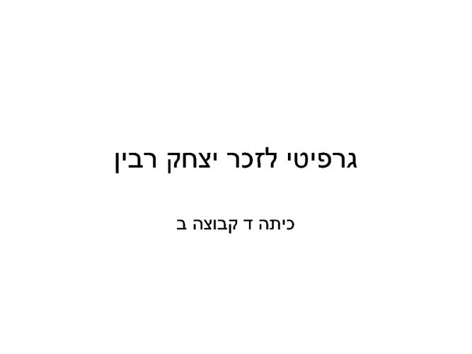 גרפיטי לזכר יצחק רבין כיתות ד קבוצה ב
