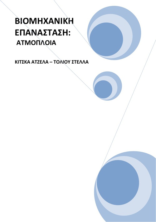 ATZELA_STELLA