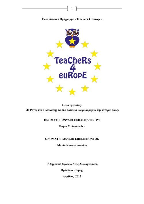 Εκπαιδευτικό Πρόγραμμα  Teachers 4  Europe