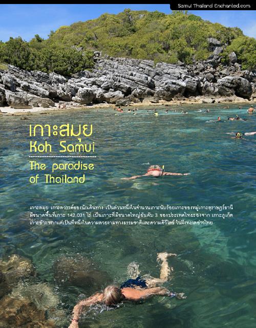 Folder 3 Koh Samui-Moo Koh Ang-Thong