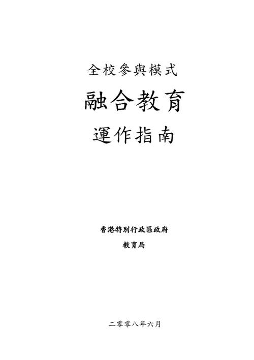 融合教育運作指南2008