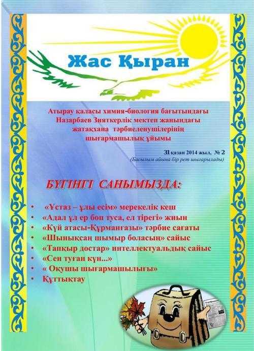 Газет ҚАЗАН