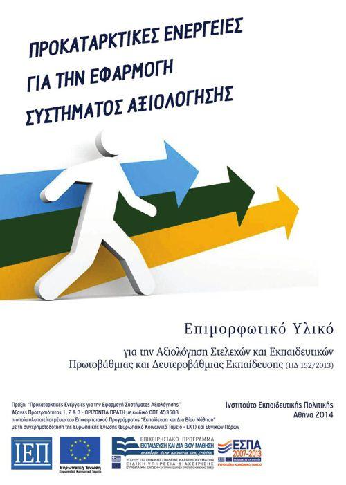 EPIMORFOTIKO YLIKO_AXIOLOGISI_TELIKO_CD