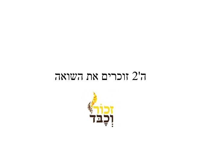 ה'2 זוכרים את השואה