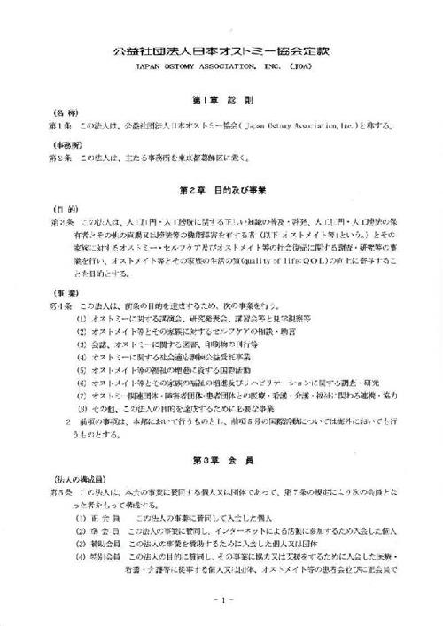 公益社団法人日本オストミー協会定款