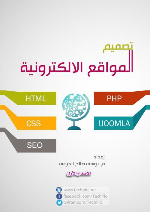 Websites Design Book (1)
