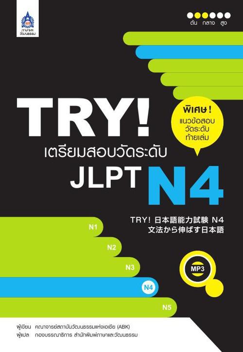 TRY! เตรียมสอบวัดระดับ JLPT N4