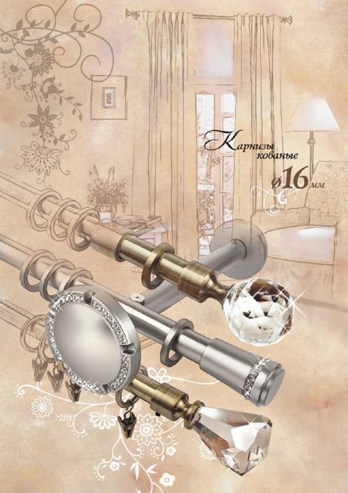 «Кованые карнизы ∅16 мм - Трубы и кронштейны»