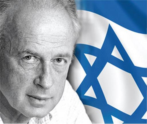 חייו של יצחק רבין: כרך ראשון