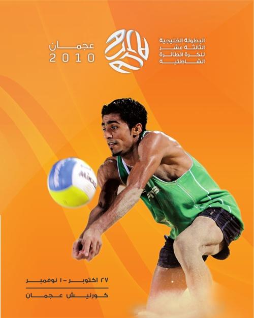 البطولة الشاطئية ١٣ لدول مجلس التعاون الخليجي