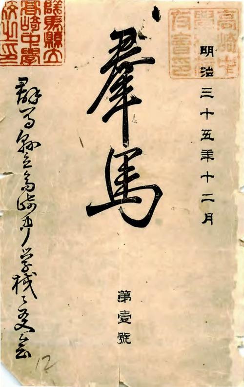 群馬県立高崎中学校 校友会誌 第1号(明治35年12月発行)