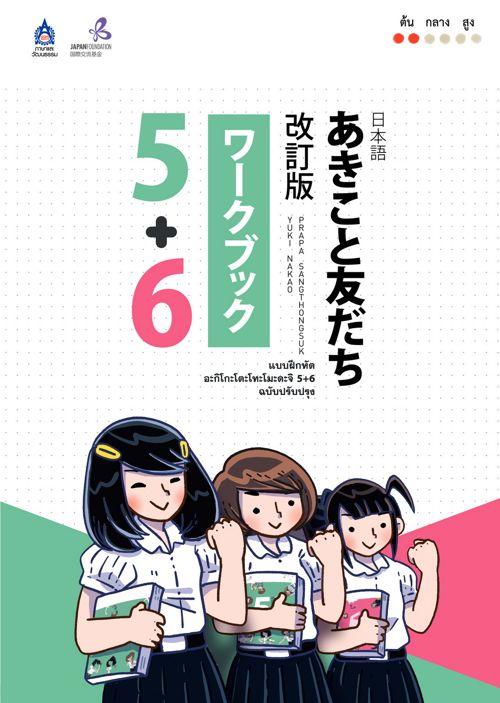 แบบฝึกหัด อะกิโกะโตะโทะโมะดะจิ 5+6 ฉบับปรับปรุง
