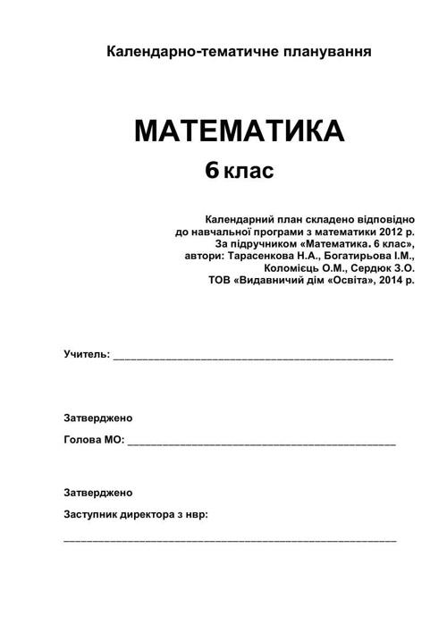 Kalendarne_planuvannya_6_klas_MATEMATIKA