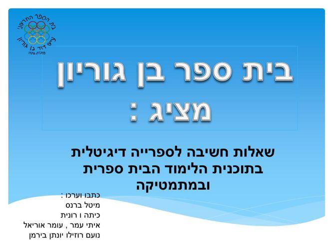 מצגת בית ספר בן גוריון- ליאת (1)