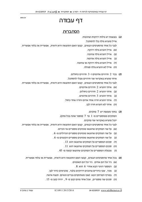הסתברות - דפי סיכום לתלמידים 1 - רמה ב - טופס 8-3-0911-2013-2014