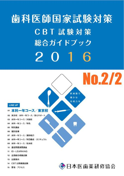 2016 歯科国試総合ガイド (その2)