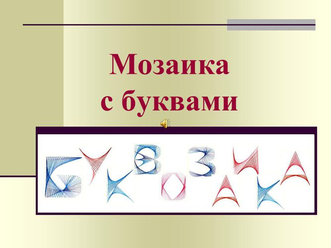 Bykvozauka