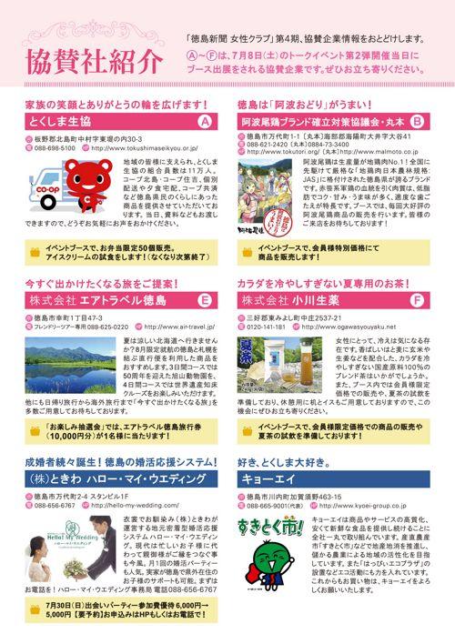 女性クラブ会報誌Vol.14