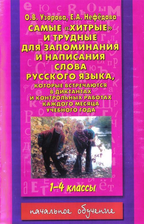 Хитрые слова русского языка