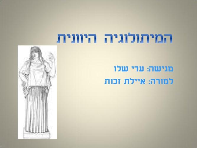 עדי שלו מתוקן מיתולוגיה יוונית
