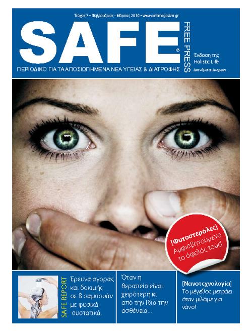Safe 7ο Τεύχος