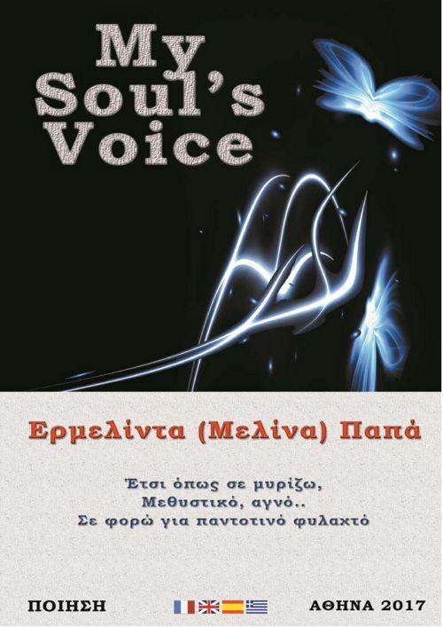 My Soul's Voice - Melina Pappa