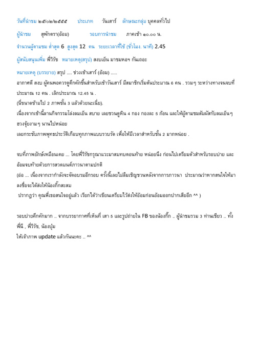 Report Plearn Dhamma (Till 1 May 2012)