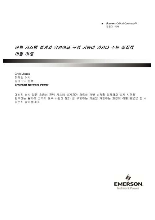 emerson_configurable_whitepaper_korean