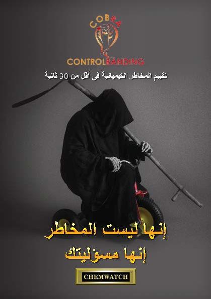 cobra_Arabic