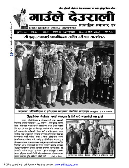Gaunle Deurali Weekly Vol-1115 Mangsir 29