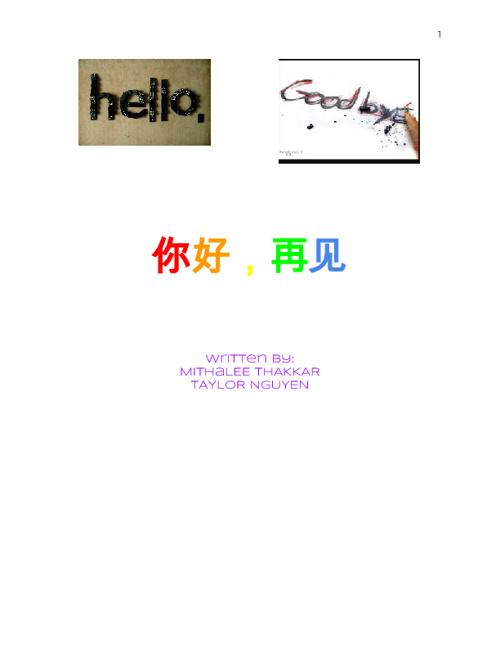 Ni Hao, Zai Jian