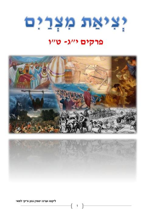 שמות 3- יציאת מצרים פרקים יג- טו