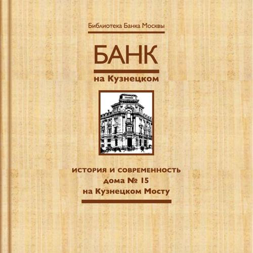 Банк на Кузнецком