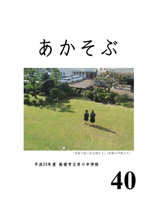 AKASOBU Vol.40