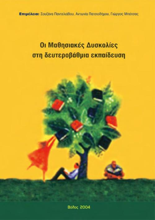 gr-book-οι μαθησιακές δυσκολίες στη δευτεροβάθμια εκπαίδευση