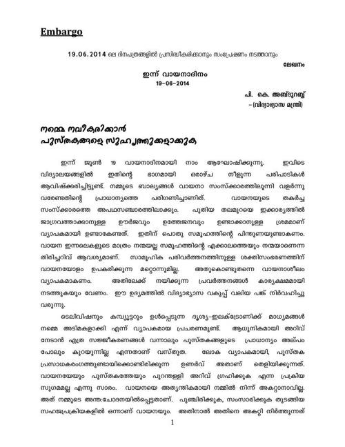Innu Vayanadinam-19-06-2014