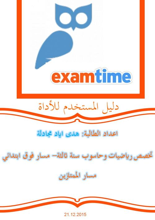Examtime