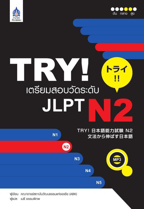 TRY! เตรียมสอบวัดระดับ JLPT N2
