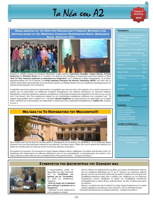 Εφημερίδα Α2- Τεύχος 4ο