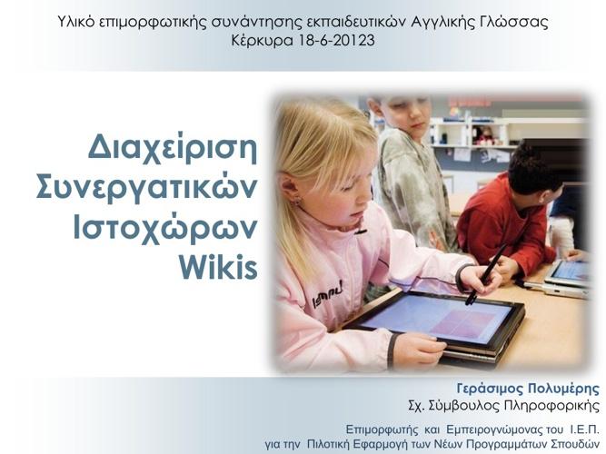 Corfu Seminar presentation 2