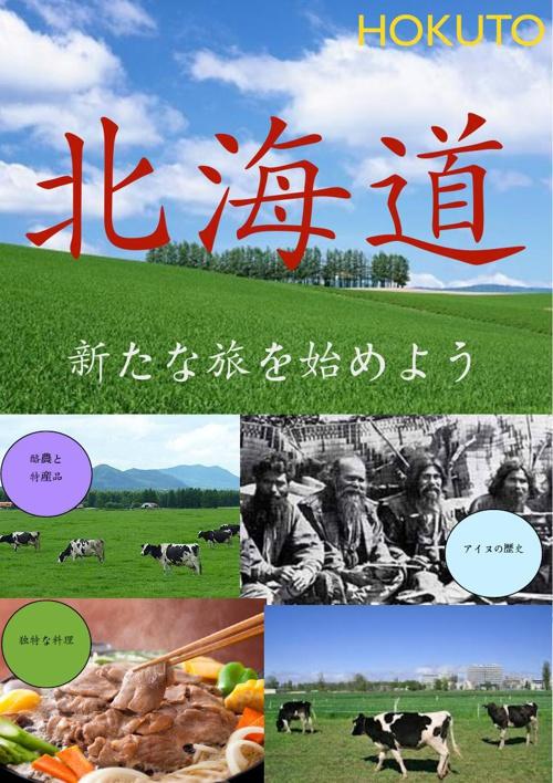 北海道プロジェクト本物