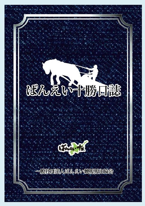 ばんえい十勝日誌vol.1