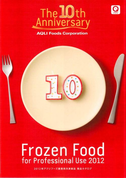 アクリフーズ 2012年総合カタログ
