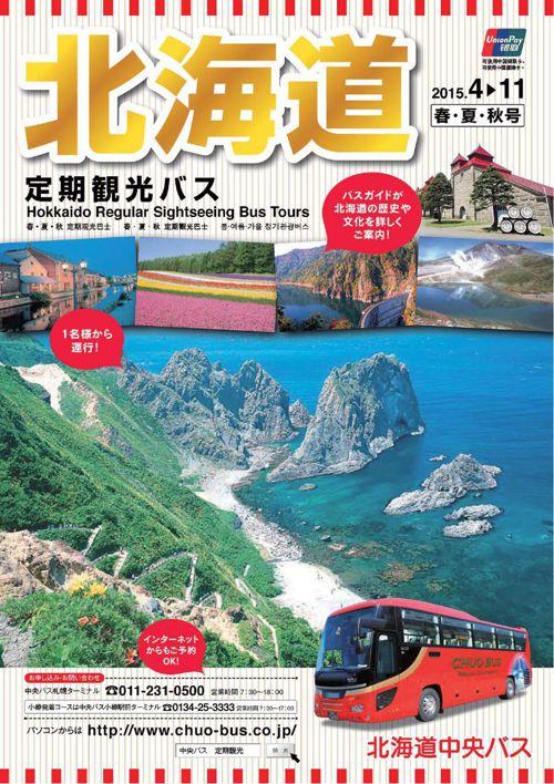 北海道 2015.4-11 春・夏・秋号