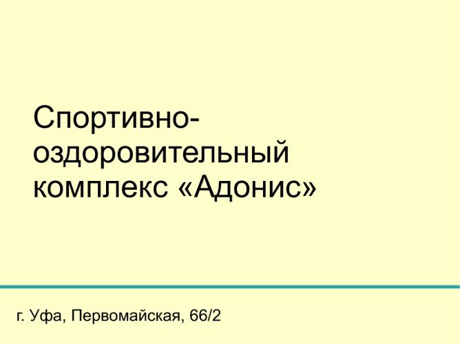 """Физкультурно-озоровительный комплекс """"Адонис"""" - фотопрезентация"""